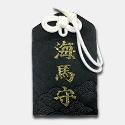 合格祈願 海馬守(かいばまもり) 三ヶ所神社
