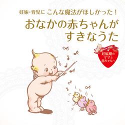 妊娠・育児にこんな魔法がほしかった!おなかの赤ちゃんがすきなうた HeartBest