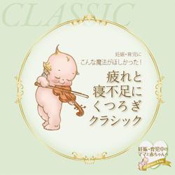 妊娠・育児にこんな魔法がほしかった!疲れと寝不足にくつろぎクラシック HeartBest