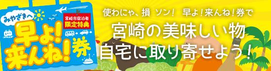 banner_hayokonne_550_145.png