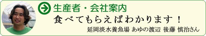 食べてもらえばわかります!  延岡淡水養魚場 あゆの渡辺 後藤 慎治さん
