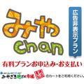 みやchan広告非表示プラン12ヶ月分