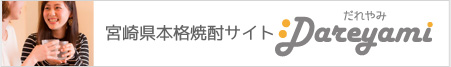 宮崎県本格焼酎サイト dareyami だれやみ