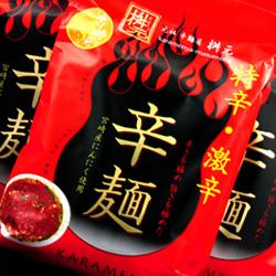 元祖 辛麺屋 桝元 「辛麺」特辛・激辛バージョン