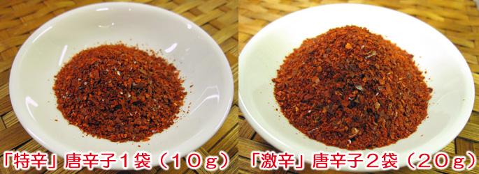 「特辛」唐辛子1袋(10g)  「激辛」唐辛子2袋(20g)