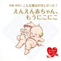 妊娠・育児にこんな魔法がほしかった!えんえん赤ちゃん、もうにこにこ HeartBest