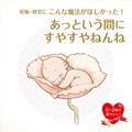 妊娠・育児にこんな魔法がほしかった!あっという間にすやすやねんね HeartBest