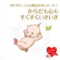 妊娠・育児にこんな魔法がほしかった!からだも心もすくすくいきいき HeartBest
