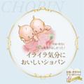 妊娠・育児にこんな魔法がほしかった!イライラ気分においしいショパン HeartBest