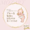 妊娠・育児にこんな魔法がほしかった!ブルーな気分にはなやかモーツァルト HeartBest