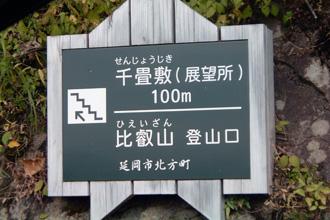 比叡山の展望所入り口