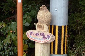 比叡山の駐車場案内