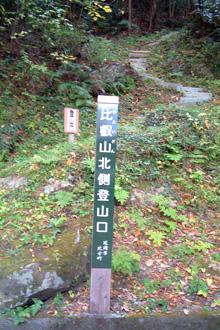 比叡山北側登山口.JPG