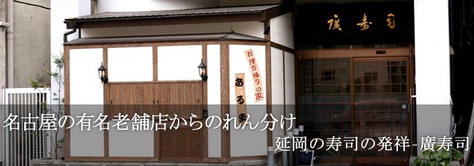 名古屋の有名老舗店からのれん分け 延岡の寿司の発祥 廣寿司