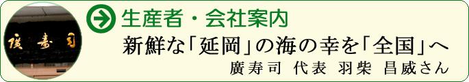 新鮮な「延岡」の海の幸を「全国」へ 廣寿司 代表 羽柴 昌威さん