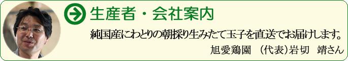 純国産にわとりの朝採り生みたて玉子を直送でお届けします。 旭愛鶏園 (代表)岩切 靖さん
