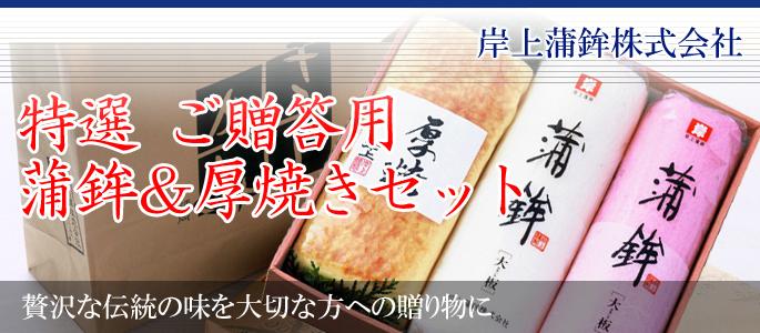 贅沢な伝統の味を大切な方への贈り物に 特選 ご贈答用 蒲鉾&厚焼きセット