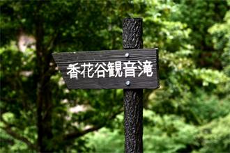 香花谷観音滝 入口看板