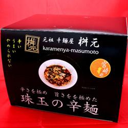 元祖 辛麺屋 桝元 「辛麺」10個入り
