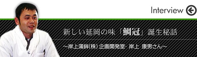 新しい延岡の味「鯛冠」誕生秘話 岸上蒲鉾(株)企画開発室 岸上 康男さん