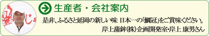 是非、ふるさと延岡の新しい味 日本一の「鯛冠」をご賞味ください。 岸上蒲鉾(株)企画開発室・岸上 康男さん