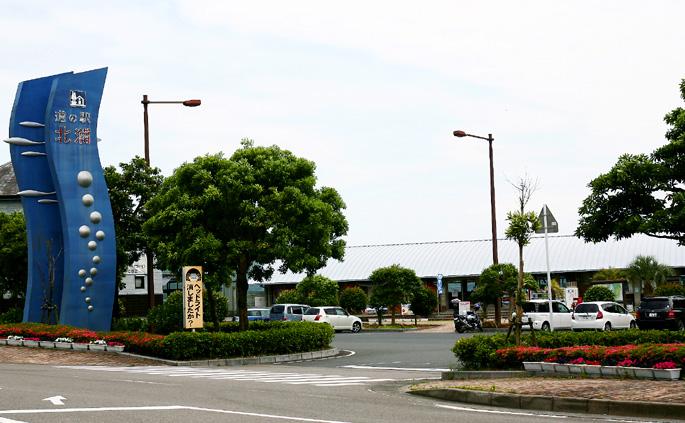道の駅「北浦」