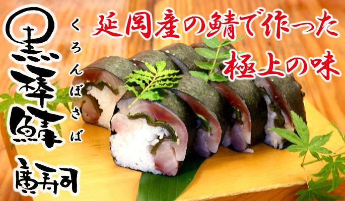 黒棒鯖 廣寿司