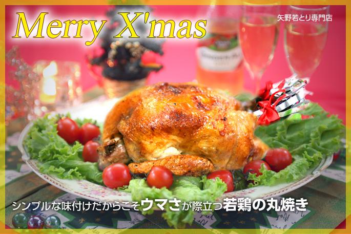 クリスマスに若鶏の丸焼