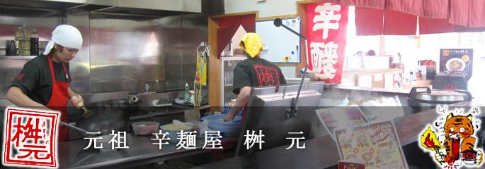 元祖 辛麺屋 枡 元