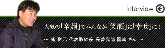 人気の「辛麺」でみんなが「笑顔」に「幸せ」に!㈱ 枡元 代表取締役 長曽我部 隆幸 さん