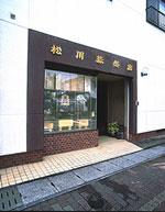 松川碁盤店 外観