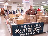 松川碁盤店 催事
