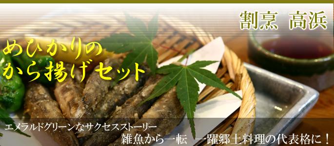 エメラルドグリーンなサクセスストーリー ~ 雑魚から一転 一躍郷土料理の代表格に! めひかりのから揚げセット