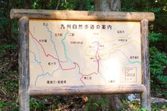 九州自然歩道の案内