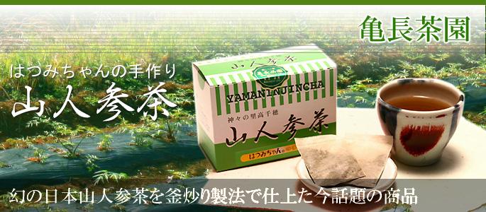 はつみちゃんの手作り 山人参茶 幻の日本山人参茶を釜炒り製法で仕上た今話題の健康茶