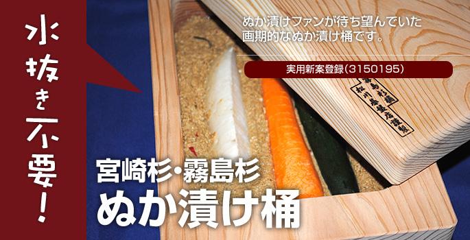 宮崎杉・霧島杉 ぬか漬け桶 松川碁盤店