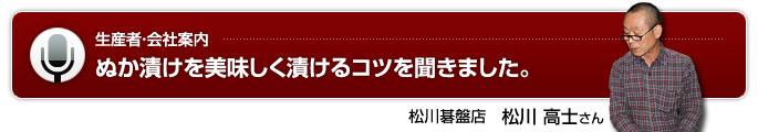 ぬか漬けを美味しく漬けるコツを聞きました。松川碁盤店 松川高士