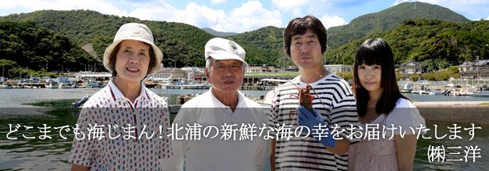 どこまでも海じまん!北浦の新鮮な海の幸をお届けいたします