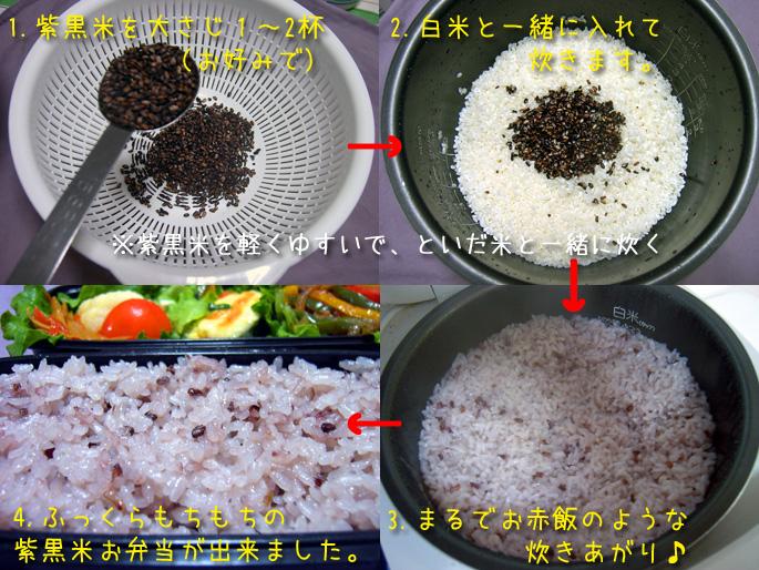 紫黒米の炊き方