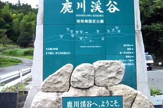 「鹿川渓谷へようこそ」の看板