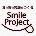 食で皆の笑顔をつくる スマイルプロジェクト 無農薬・減農薬栽培特集