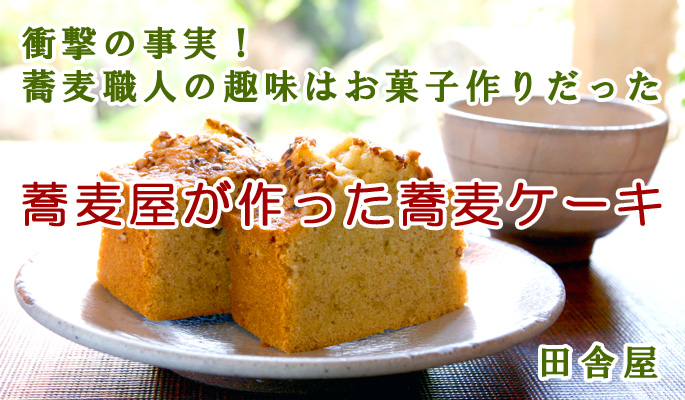蕎麦屋が作った蕎麦ケーキ