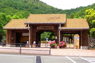 須美江家族旅行村 「ビーチの森すみえ」 入場ゲート
