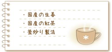 ・国産の生姜 ・国産の紅茶 ・釜炒り製法