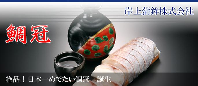 絶品!日本一めでたい鯛冠 誕生