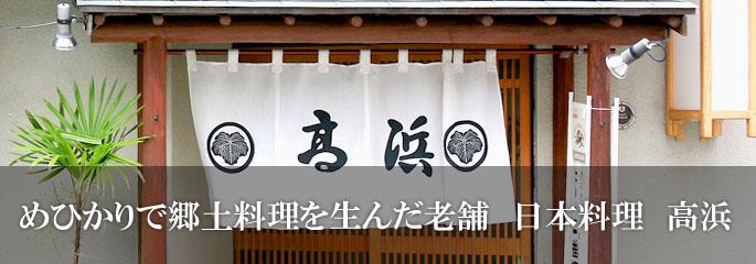 めひかりで郷土料理を生んだ老舗 日本料理 高浜