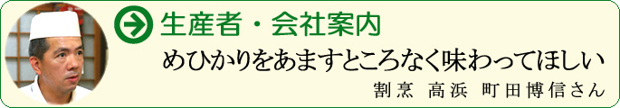 めひかりをあますところなく味わってほしい 割烹 高浜 町田博信さん