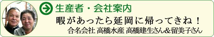 暇があったら延岡に帰ってきね! 合名会社 高橋水産 高橋建生さん&留美子さん