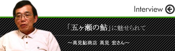高見鮎商店 高見 宏さん ~ 五ヶ瀬の鮎に魅せられて
