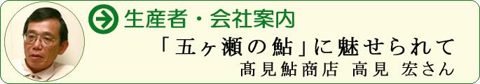 「五ヶ瀬の鮎」に魅せられて 髙見鮎商店 高見 宏さん